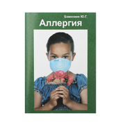 "The book ""Allergy"" Yu.G. Bozhenkov"